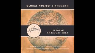 Превознесу я (I Will Exalt You) - Global Project русский - церковь Хиллсонг киев(All rights reserved to ℗ 2012 Hillsong Music Australia. (Россия за Христа тв) Hillsong Global Project: Global Project русский - церковь Хиллсонг киев..., 2014-03-11T03:00:06.000Z)