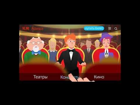 VL.ru Афиша. Билеты онлайн. Билеты в кино