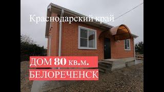 ПРОДАМ ДОМ/ Белореченск Краснодарский край/ 80 кв.м. на участке 5 соток/