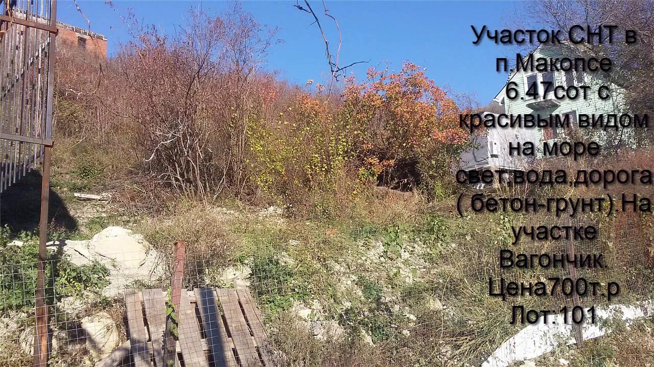 Якорная Щель - участок у моря 12 соток, 7 млн. руб. Лазаревское .
