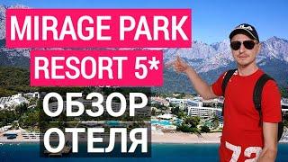 Mirage Park Resort 5 Кемер Турция 2019 обзор отеля