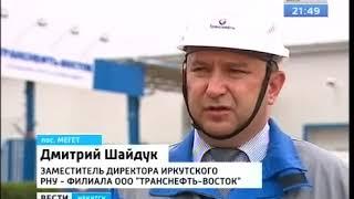 видео ООО «Транснефть – Восток»