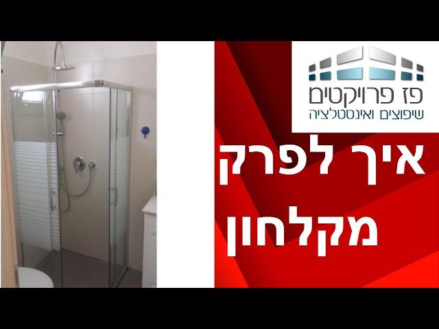 פירוק מקלחון 3 דפנות. איך לפרק לבד מקלחון. עשה זאת בעצמך.