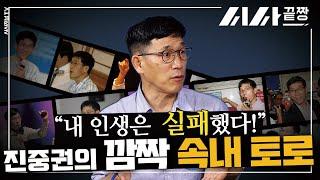 """진중권의 깜짝 속내 토로 """"내 인생은 실패했다!"""""""