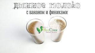 Рецепт сыроедческий коктейль