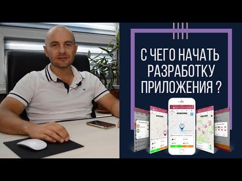 💥 С чего начинать разработку мобильного приложения? 💥