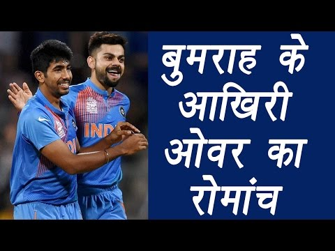 Jaspreet Bumrah's last over thriller in India Vs England T20 Match, ball by ball | वनइंडिया हिन्दी