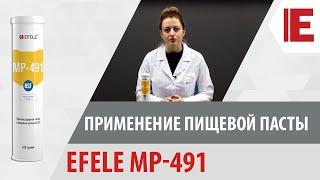 Обзор пищевой пасты EFELE MP-491