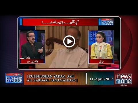We will break Pakistan into 4 parts Indian - official - Live with Dr.Shahid Masood | Kulbhushan Yadav, Asif Ali Zardari, PanamaLeaks | 11-April-2017