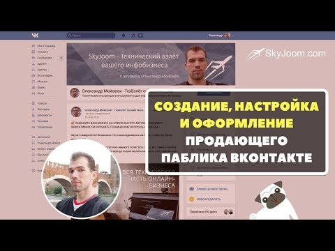 Как создать, оформить и настроить паблик ВКонтакте (сообщество)  - Запись вебинара