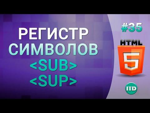 #35 Регистр символа на HTML тег Sub и Sup