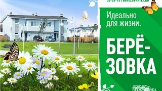 Березовка. Жилой массив в Тольятти.(Коттеджный поселок Березовка в Тольятти - это чистые уютные дворики, ухоженные газон и море цветов.