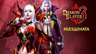 Demon Slayer 3 New Era - Прохождение #БезДоната ШМОТ!