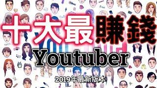 十大最賺錢Youtuber 2019年最新版本,第一名竟然。。。。。!!HenHenTV 100K訂閱獎牌開箱,