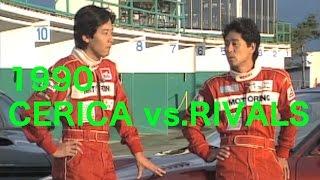 TOYOTA CELICA vs.RIVALS!!【Best MOTORing】1990