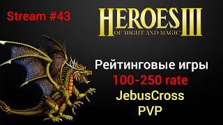 Герои 3: кони за 100-250 (PVP JC) Рейтинговые игры Онлайн-лобби JebusCross HotA Стрим #43