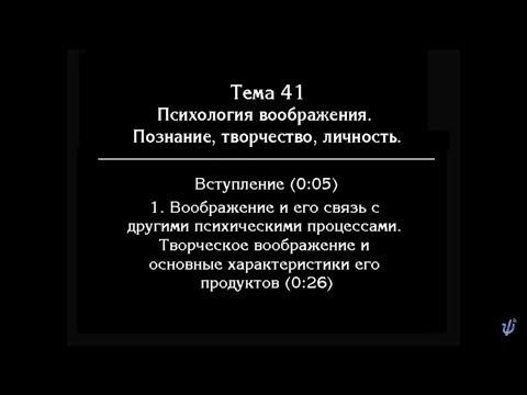 В. В.  Петухов.   Лекция № 54. Познание, творчество, личность.