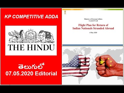 07.05.2020 The Hindu Editorial Analysis In Telugu || Today Hindu Editorial Analysis In Telugu