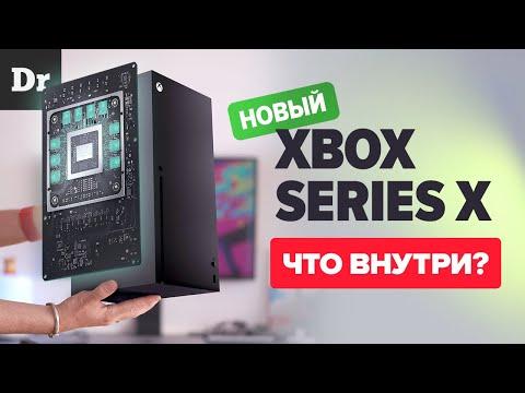 Полный разбор Xbox Series X | 4k 120fps - РЕАЛЬНО!