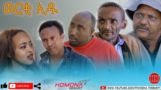 HDMONA - ወርቂ ኢዱ ብ ዳኒኤል ተስፋገርግሽ (ጂጂ) Werqi Edu by Daniel JIJI -  New Eritrean Comedy 2020