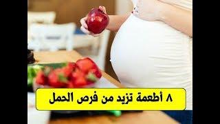 8 أطعمة تزيد من فرص الحمل | اطعمة تزيد من الخصوبة و الانجاب