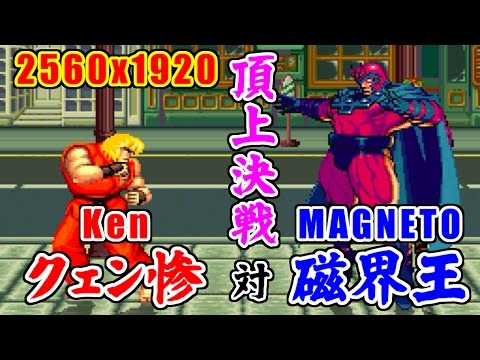 Ken(ケン) vs MAGNETO(磁界王) - STREET FIGHTER II TURBO DASH PLUS SPECIAL LIMITED EDITION GOLD