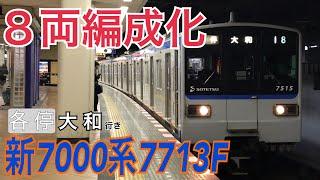 【相鉄】8両編成化され運用開始!! 新7000系7713F  二俣川駅発着