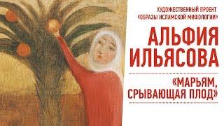 Выставка А. Ильясовой ''Марьям, срывающая плод''