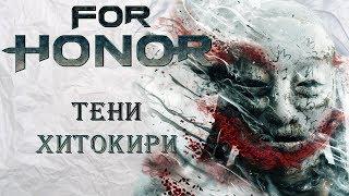 For Honor - Тени Хитокири / Режим наблюдателя / Новости с Е3