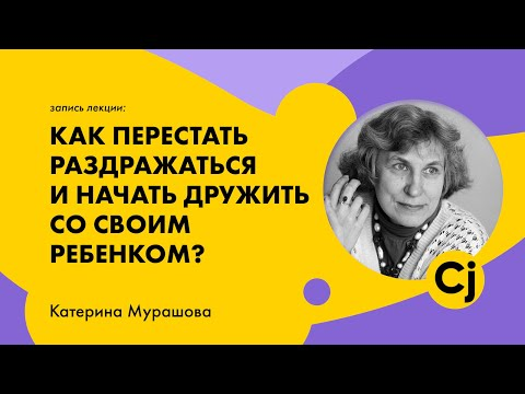 Лекция Катерины Мурашовой