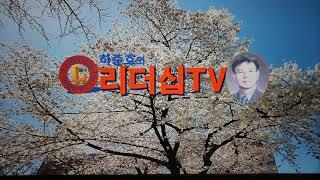 하준호의 리더십TV (제81강) 한국적 감성리더십 (제…