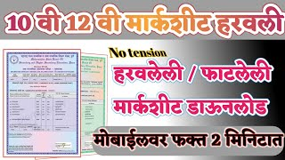 Easy way to Download 10th 12th Board Marksheet   how to download SSC / HSC marksheet online Marathi