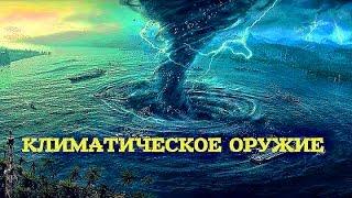 Тайные знания, Тектоническое, Биосферное и геосферное оружие, Мировое правительство, Масоны ХАРП КОБ