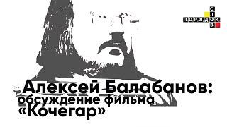 Алексей Балабанов. Обсуждение фильма «Кочегар»