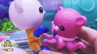 海底小縱隊 巴克隊長在唱歌 兒童故事 有趣玩具視頻