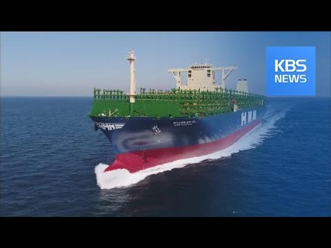 THE WORLD'S LARGEST CONTAINER SHIP / KBS뉴스(News)