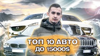 Топ 20 авто до 15000 долларов в Украине. 1 часть, с 20 по 11 место!
