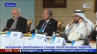 Религиозные и политические деятели ответственны за мир и безопасность людей