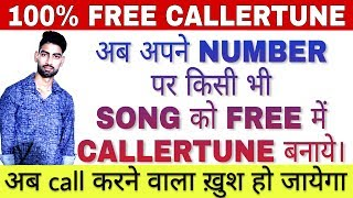 Set free callertune in your number || Set your favourite song as your callertune 100% Free