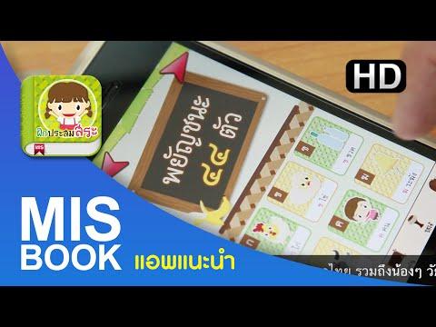MISbook - [iPhone Apps] แบบฝึกอ่านภาษาไทย เล่ม ๑ ฝึกประสมสระ