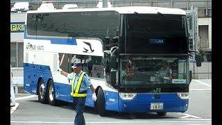 最新!! 「JRアストロメガ」デビュー!! 2度と見られぬ?鍛冶橋出発!! The Latest Double deck Highway Bus ASTROMEGA!! thumbnail