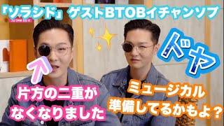 【日本語字幕】ゲスト BTOBイチャンソプ!MAMAMOOソラ「ソラシドチャンネル」