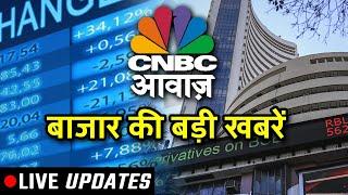 बाजार में First Trade की शुरुवात   देखिये Share Market का ताजा हाल   CNBC Awaaz Live   Share Market