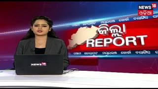 ZILLA REPORT | 10 Oct 2018 | News18 Odia