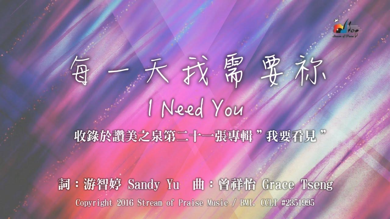 每一天我需要祢 I Need You 敬拜MV - 讚美之泉敬拜讚美專輯(21) 我要看見