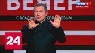владимир Соловьев peзко ответил украинскому журналисту Гордону - Россия 24