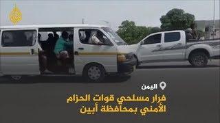 🇾🇪 صور تظهر فرار مسلحي قوات الحزام الأمني بمحافظة أبين إلى عدن