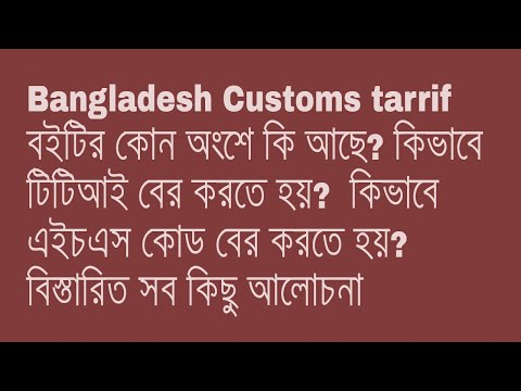 Bangladesh Customs Tariff.  বইটির Uses Guide.  বইটির কোন অংশে কি আছে? How To Find Out TTI? Details