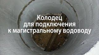 Копаем колодец к водоводу - труба найдена(Третий день поиска, тонны перевороченного грунта... Советчики... Но труба должна быть! И вот: бинго - найдена..., 2014-06-07T17:28:37.000Z)