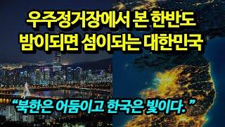 """""""한국이 섬나라야?"""" 한국위성 사진보…"""